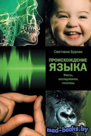 Происхождение языка. Факты, исследования, гипотезы - Светлана Бурлак - 2011 ...
