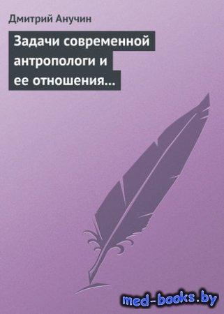 Задачи современной антропологи и ее отношения к другим наукам - Дмитрий Ану ...