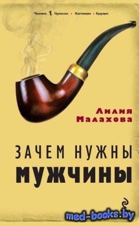 Зачем нужны мужчины - Лилия Малахова - 2011 год