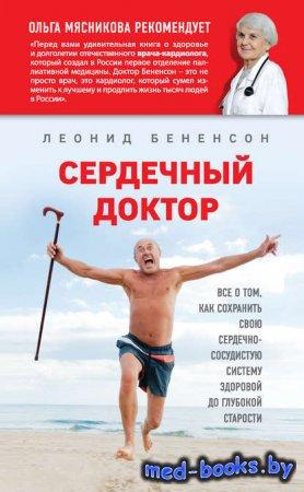 Сердечный доктор - Леонид Бененсон - 2017 год
