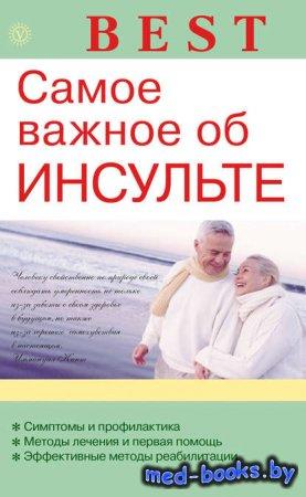 Самое важное об инсульте - В. Н. Амосов - 2013 год