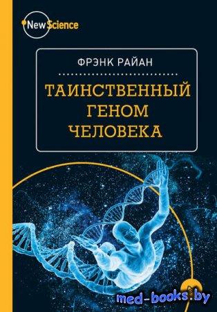 Таинственный геном человека - Фрэнк Райан - 2015 год