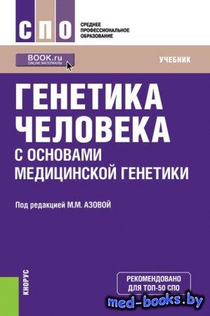 Генетика человека с основами медицинской генетики. Учебник - Елена Желудова ...