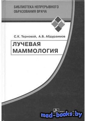 Лучевая маммология - Терновой С.К., Абдураимов А.Б. - 2007 год