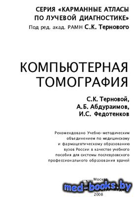Компьютерная томография - Терновой С.К., Абдураимов <em>либиг</em> А.Б., Федотенков И.С. -...