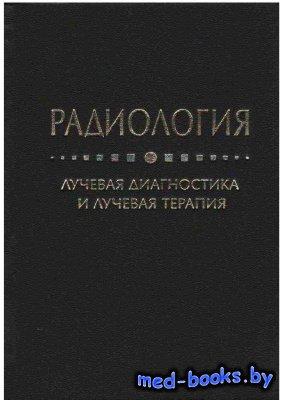 Радиология (лучевая диагностика и лучевая терапия) - Ткаченко М.Н. - 2013 г ...