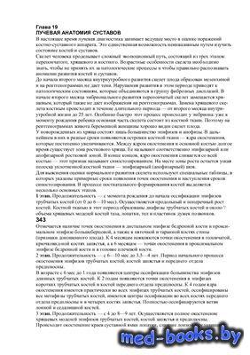 Лучевая анатомия человека. Практическое руководство - Трофимова Т.Н. - 2005 ...