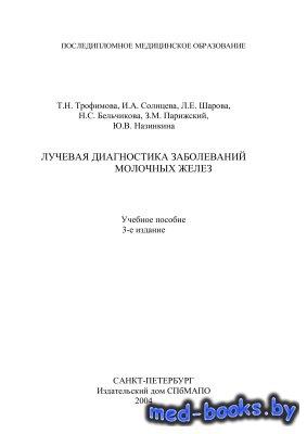 Лучевая диагностика заболеваний молочных желез - Трофимова Т.Н., Солнцева И ...