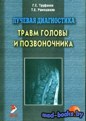 Лучевая диагностика травм головы и позвоночника - Труфанов Г.E., Рамешвили  ...