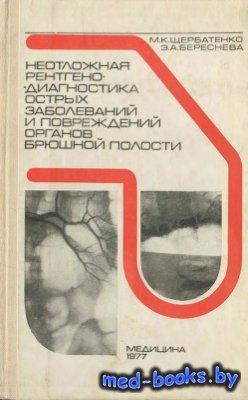 Неотложная рентгенодиагностика острых заболеваний и повреждений органов брю ...