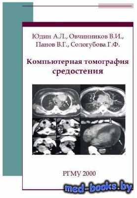 Компьютерная томография средостения - Юдин А.Л. - 2000 год