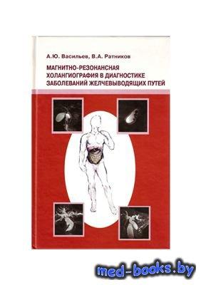 Магнитно-резонансная холангиография в диагностике заболеваний желчевыводящи ...