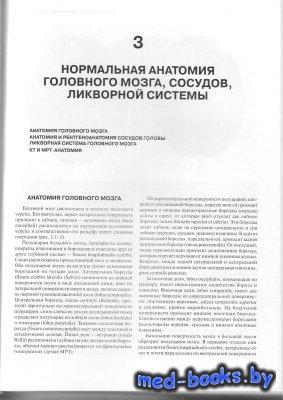 Диагностическая нейрорадиология - Корниенко В.Н., Пронин И.Н. - 2008 год