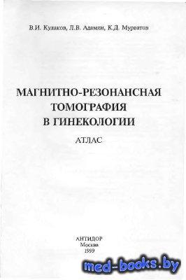 Магнитно-резонансная томография в гинекологии. Атлас - Кулаков В.И., Адамян ...