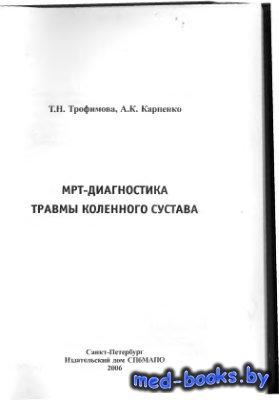 МРТ-диагностика травмы коленного сустава - Трофимова Т.Н., Карпенко А.К. -  ...