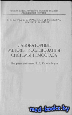 Лабораторные методы исследования системы гемостаза - Балуда В.П. и др. - 19 ...