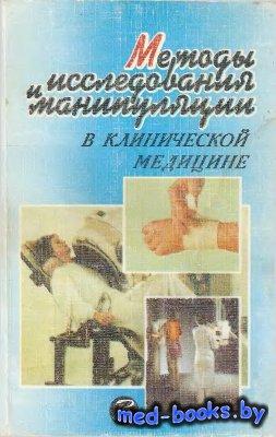 Методы исследования и манипуляции в клинической медицине - Березницкий Я.С. ...