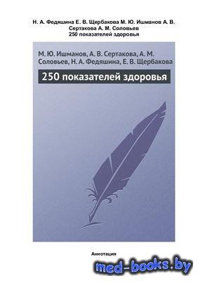 250 показателей здоровья - Федяшина Н.А., Щербакова Е.В., Ишманов М.Ю., Сер ...
