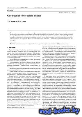 Оптическая томография тканей - Зимников Д.А, Тучин В.В. - 2002 год