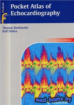 Pocket Atlas of Echocardiography - Boehmeke T., Doliva R. - 2006 год