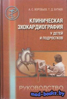 Клиническая эхокардиография у детей и подростков - Воробьев А.С., Бутаев Т. ...