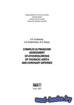 Комплексная ультразвуковая оценка атеросклероза грудного отдела аорты и кор ...