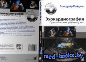 Эхокардиография. Практическое руководство - Райдинг Элисдэир - 2010 год