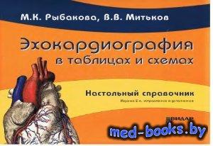 Эхокардиография в таблицах и схемах - Рыбакова М.К., Митьков В.В. - 2011 го ...