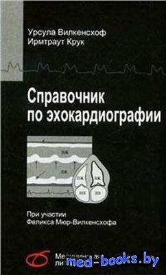 Справочник по эхокардиографии - Вилкенсхоф У., Крук И. - 2008 год