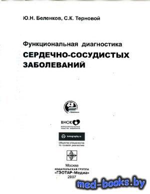 Функциональная диагностика сердечно-сосудистых заболеваний - Беленков Ю.Н.  ...