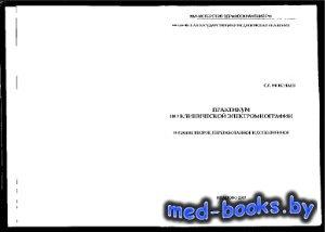 Практикум по клинической электромиографии. Практическое руководство - Никол ...