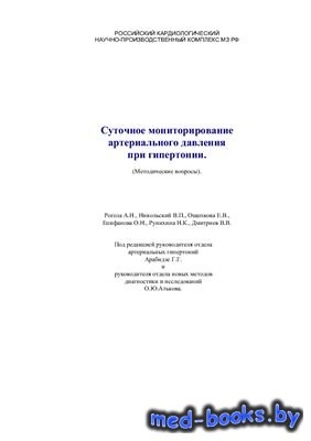 Суточное мониторирование артериального давления при гипертонии - Рогоза А.Н ...