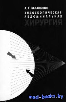 Эндоскопическая абдоминальная хирургия - Балалыкин А.С. - 1996 год