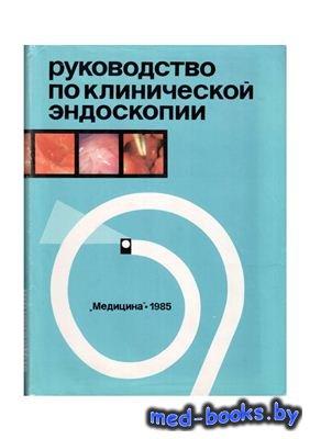 Руководство по клинической эндоскопии - Савельев В.С. - 1985 год