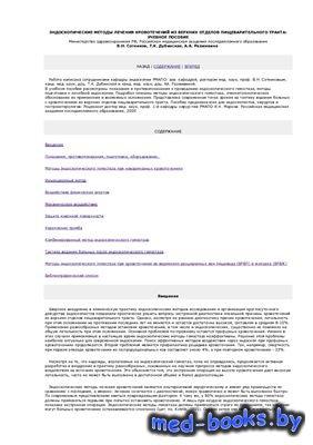 Эндоскопические методы лечения кровотечений из верхних отделов пищеваритель ...