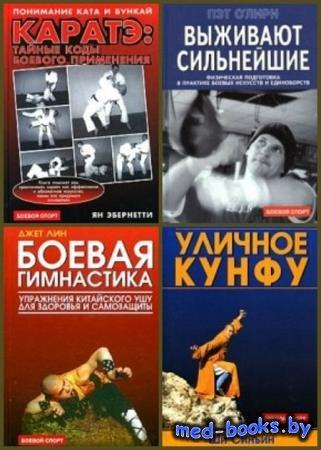 Боевой спорт (15 книг) - Серия - Боевой спорт - 15 книг с.