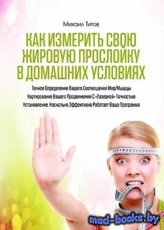 Как измерить свою жировую прослойку в домашних условиях - Титов Михаил - 20 ...