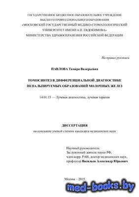 Томосинтез в дифференциальной диагностике непальпируемых образований молочн ...