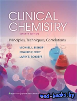 Clinical Chemistry: Principles, Techniques, and Correlations - Bishop M.L., Fody E.P., Schoeff L.E. - 2013 год