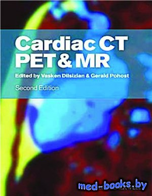 Cardiac CT, PET and MR - Dilsizian V., Pohost G.M. - 2010 год