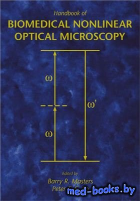 Handbook of Biomedical Nonlinear Optical Microscopy - Masters B.R., So P. - 2008 год