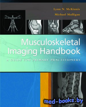 Musculoskeletal Imaging Handbook: A Guide for Primary Practitioners - McKinnis Lynn N., Mulligan Michael E. - 2014 год