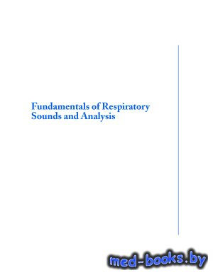 Fundamentals of Respiratory System and Sounds Analysis - Moussavi Z. - 2006 год