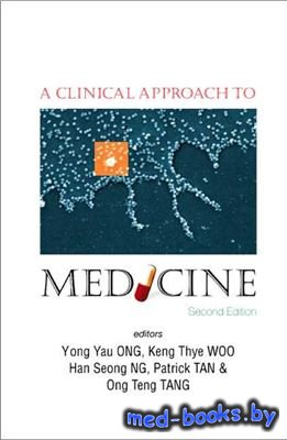 A Clinical Approach to Medicine - Ong Yong Yau, Woo Keng Thye - 2005 год