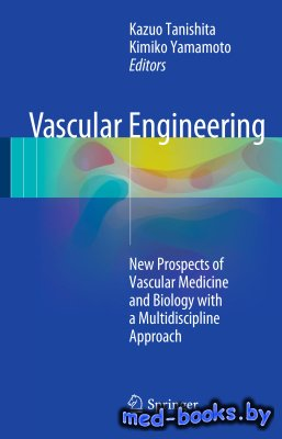 Vascular Engineering: New Prospects of Vascular Medicine and Biology with a Multidiscipline Approach - Tanishita K., Yamamoto K.