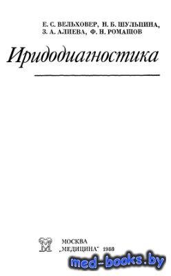 Иридодиагностика - Вельховер Е.С., Шульгина Н.Б. и др. - 1988 год - 240 с.