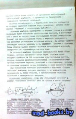 Медицинская акустика. Звуковые методы исследования в клинике - Колпаков В.А ...