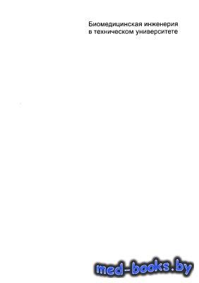 Электроды для измерения биоэлектрических потенциалов - Орлов Ю.Н. - 2006 го ...
