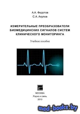 Измерительные преобразователи биомедицинских сигналов систем клинического м ...