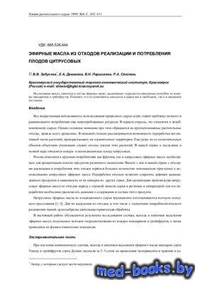 Эфирные масла из отходов реализации и потребления плодов цитрусовых - Забус ...